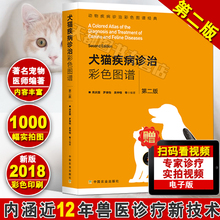 Colour Diagnosis and Treatment Atlas of Dog and Cat Diseases in Spot Baggage, 2nd Edition of Cat Disease, Animal Disease Diagnosis and Treatment Color Atlas of Dog Parasites in Pets, Clinical Diagnosis Medical Books, Veterinary Books, Daquan Pet Doctor Handbook