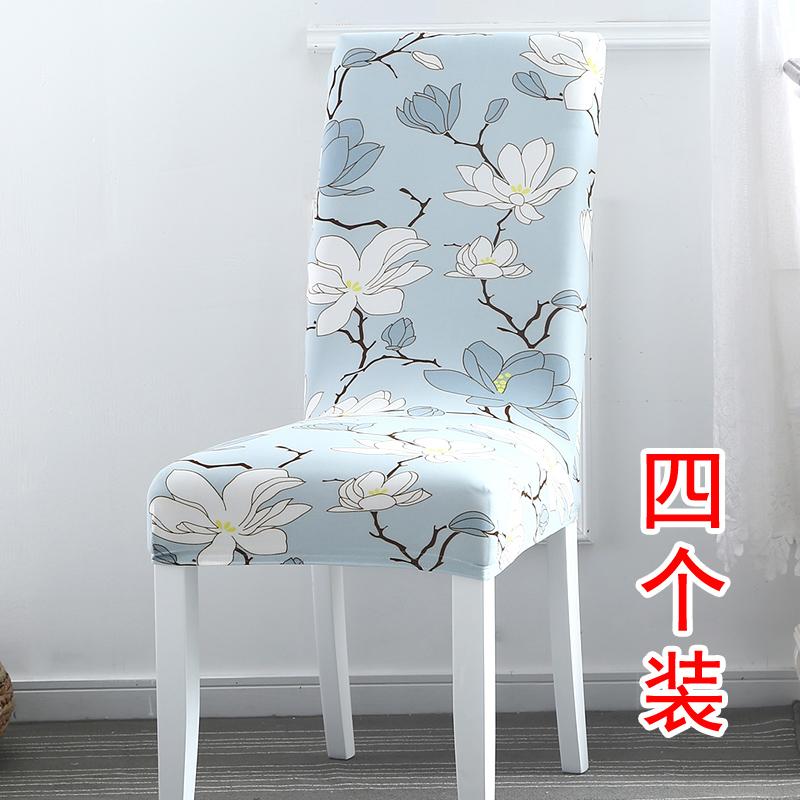 家用弹力连体酒店餐桌椅子套罩欧式椅垫坐垫套装凳子套简约通用