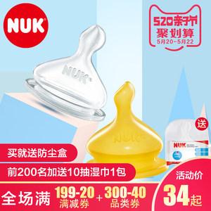 【专卖店】NUK奶嘴婴儿宽口径硅胶奶嘴宝宝乳胶奶嘴仿真奶嘴2支装