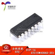 原装 STC(宏晶) STC15W408AS-35I-DIP16 单片机 集成电路IC 芯片