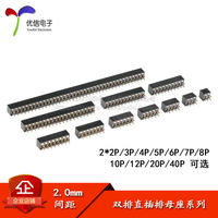 2.0mm pitch double row mother straight socket 2*2P/3/4/5/6/7/8/10/12/20/40P