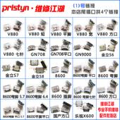 v880 gn708s678 适用金立s6 8600手机通用国产充电尾插接口