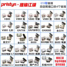 8600手机通用国产充电尾插接口 v880 gn708s678 适用金立s6