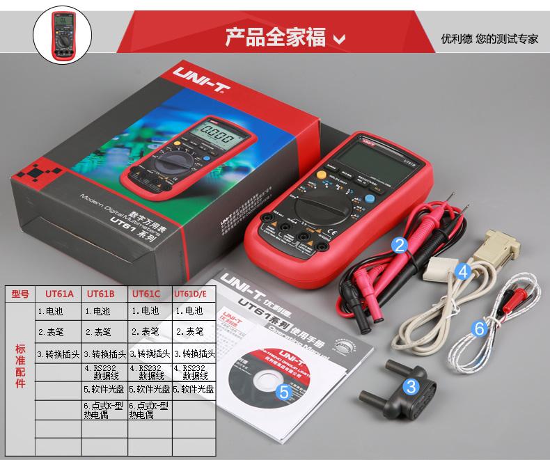 优利德UT61E\B\A万用表数字高精度全自动89X电工四位半万能表890D