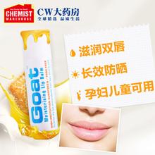 GoatSPF50防曬潤唇膏無色保濕滋潤補水唇膜唇部護理2倍購買