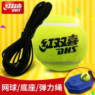 红双喜网球训练器带线 初学者练习器带绳单人网球带线回弹套装