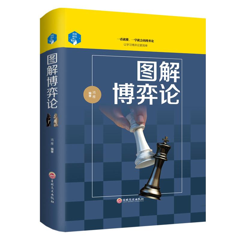 博弈论书籍