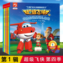 Super Chivalrous Books Season 4 Series 1 Complete set of 8 volumes Super Chivalrous 3D interactive picture storybook Authentic Annotation Children's picture book story 3-5-6-7-8 year old kindergarten cartoon cartoon peripheral books
