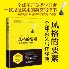 正版现货 风格的要素 : 全球英文写作经典 中英对照 双色印刷 英文写作 全球千万英语学习者一致见证实用的英文写作书