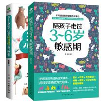 岁420正面管教家庭教育育儿书籍全套三册好妈妈胜过好老师朗读手册正版把话说到孩子心里去儿童行为心理学儿童自控力包邮