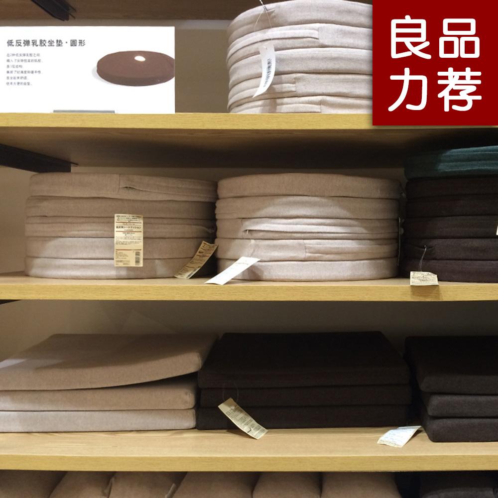 日式良品反弹记忆棉乳胶慢回弹办公坐垫圆形方形可拆洗蒲团无印低5元优惠券