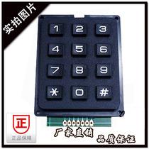 34矩阵式12位数字小键盘保险箱密码数字键盘工业键盘塑料小键盘