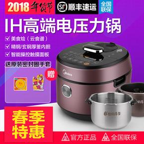 Midea/美的 MY-HT5077P HT6077P 5L6升IH电磁加热家用电高压力锅