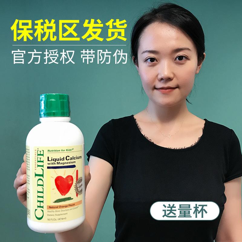 钙镁锌补充液