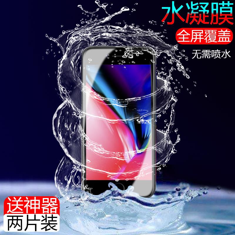 iPhone7plus水凝膜8p手機膜軟膜蘋果6splus高清膜全屏后背貼紙膜