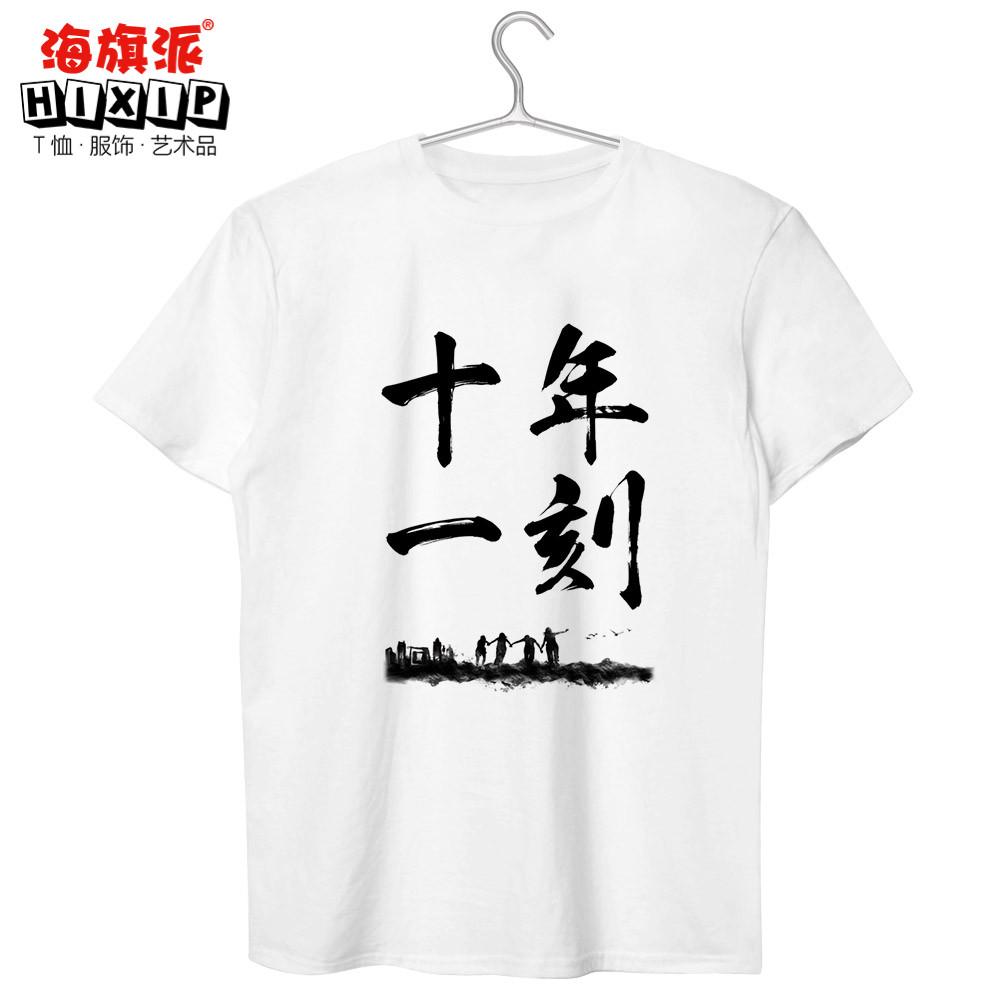 北京语言大学信息科学学院2003级毕业十周年留念T恤男|女|儿童