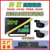 Monitoring equipment set home outdoor commercial wired webcam 4 8 belt screen all-in-one machine