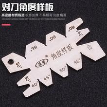 螺纹车刀角度样板对刀样板角度样板对刀板对弧样板不锈钢 包邮