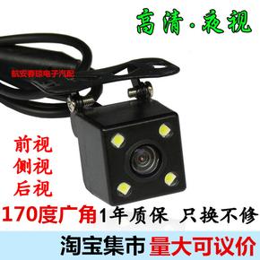 汽车CCD高清夜视12V后视倒车前视侧视盲区红外夜视可视影像摄像头