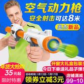 奥杰玩具枪儿童软弹枪空气动力抢海绵软子弹可发射弹软枪对战套装