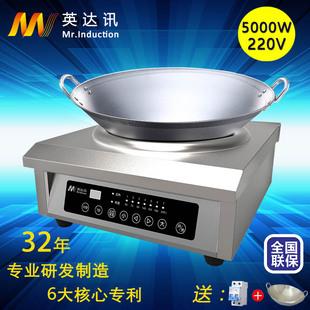 英达讯大功率5000W商用电磁炉凹面饭店厨房设备电磁灶5KW电炒炉