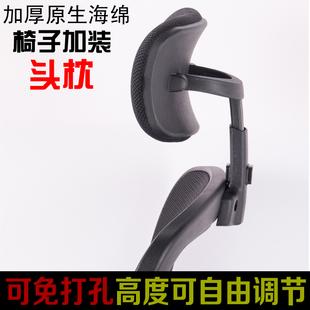 免打孔椅子靠头椅子头枕电脑椅办公椅头枕可高度调节头枕特价包邮