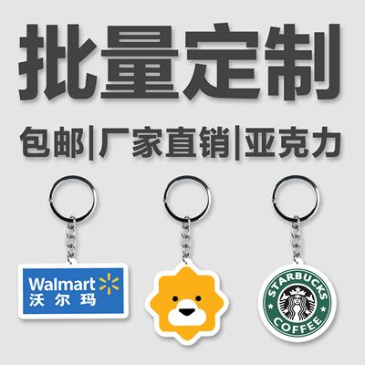 钥匙扣定制批量定做广告logo钥匙链批发公司学校纪念应援物二维码