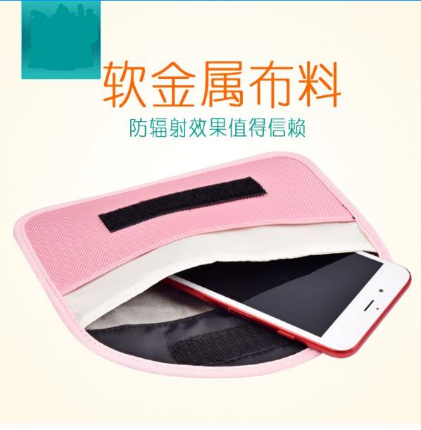 孕妇防辐射手机袋手机包手机壳手机套通用手机信号屏蔽袋扫描服