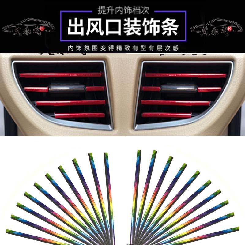 吉利EC7帝豪GL/GS金刚博越博瑞汽车空调出风口装饰条内饰改装用品