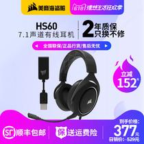 美商海盗船 HS60绝地求生吃鸡有线游戏电脑7.1声道耳机头戴式耳麦