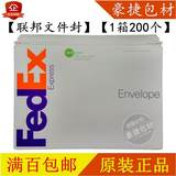 Fedex file seal federal document seal federal envelope federal document bag fedex envelope file bag