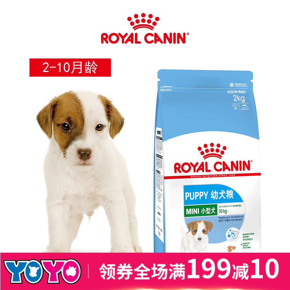 皇家狗粮MIJ31幼犬小型犬泰迪贵宾雪纳瑞比熊幼犬粮2KG