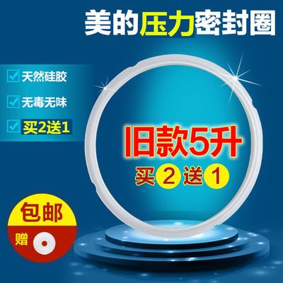 美的电高压力锅5L密封圈MY-CS50C胶圈PCS503B PCS501D/PLS502包邮