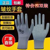 手套劳保耐磨工作浸胶塑胶带胶干活皱纹防滑加厚胶皮劳动防护透气图片
