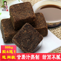 Buy 4 Jin to send a pound] Yunnan traditional handmade black sugar sugarcane juice boil sweet and not greasy 500g buy 3