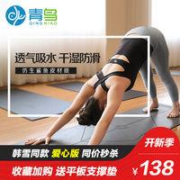 青鸟5mm天然橡胶男女初学者加宽68瑜珈垫防滑瑜伽垫土豪垫子装备