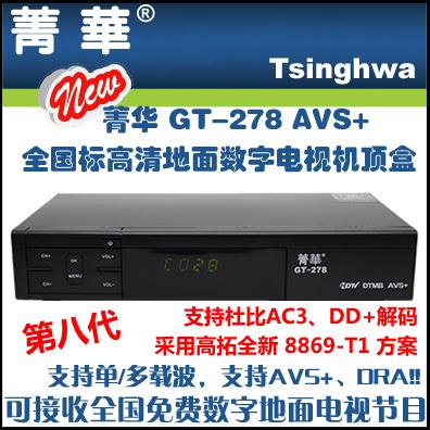 高清数字电视接收机