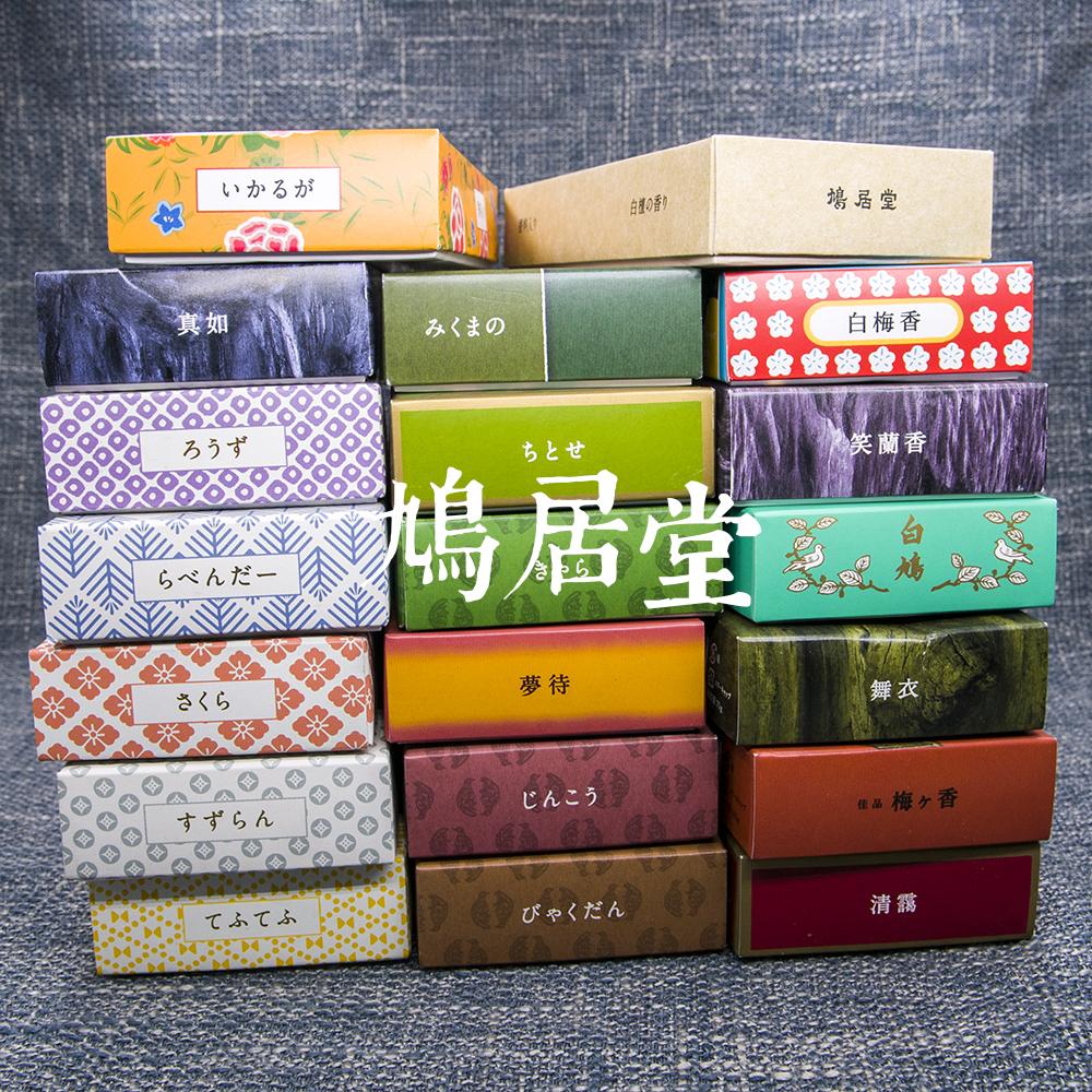 日本进口线香