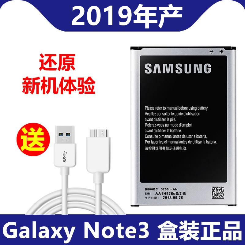 三星Note3电池原装正品N9002/5 N9006 N9008/s/v N9009手机B800BC