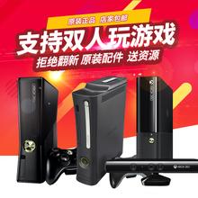 XBOX360体感游戏机双65ES电视网红运动跳舞NSPS4双人互动原装低价