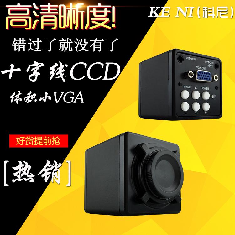 工业相机ccd相机