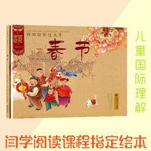 Baoyou School recommends the Spring Festival Picture Book Chinese Memory Traditional Festival Picture Book Hardcover Picture Book 2-6-10 Years Old Children Enlightenment Early Education Children Story Book Each child should know 12 Chinese Festivals Wang Zaochao