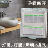 Bath bar four open general light warm waterproof 86 panel with cover 4 open household bathroom four in one toilet switch