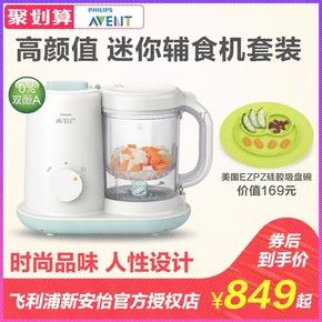 飛利浦新安怡新品嬰兒輔食機寶寶蒸煮攪拌多功能料理機迷你研磨機