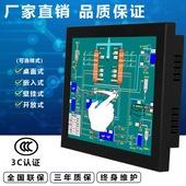 8-10-12-15-17-19-22寸工业触摸屏一体机嵌入式工控触控平板电脑