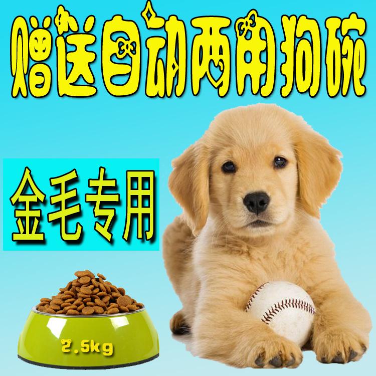 金毛幼犬成犬狗粮三个月以下专用粮金毛狗粮1/2/3-6个月40批5斤