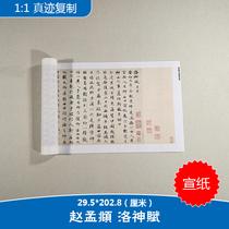 203cm洛神赋名家真迹艺术微喷古代书法复制品301赵孟�1