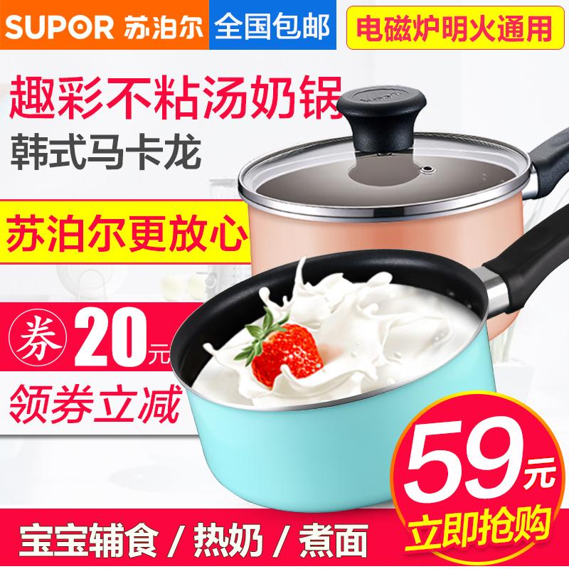 苏泊尔 宝宝辅食小奶锅1元优惠券