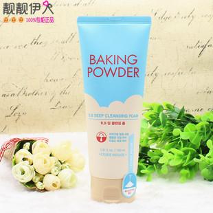 韩国 爱丽小屋酵母BB霜专用洗面奶新款 深层毛孔清洁卸妆洁面乳女