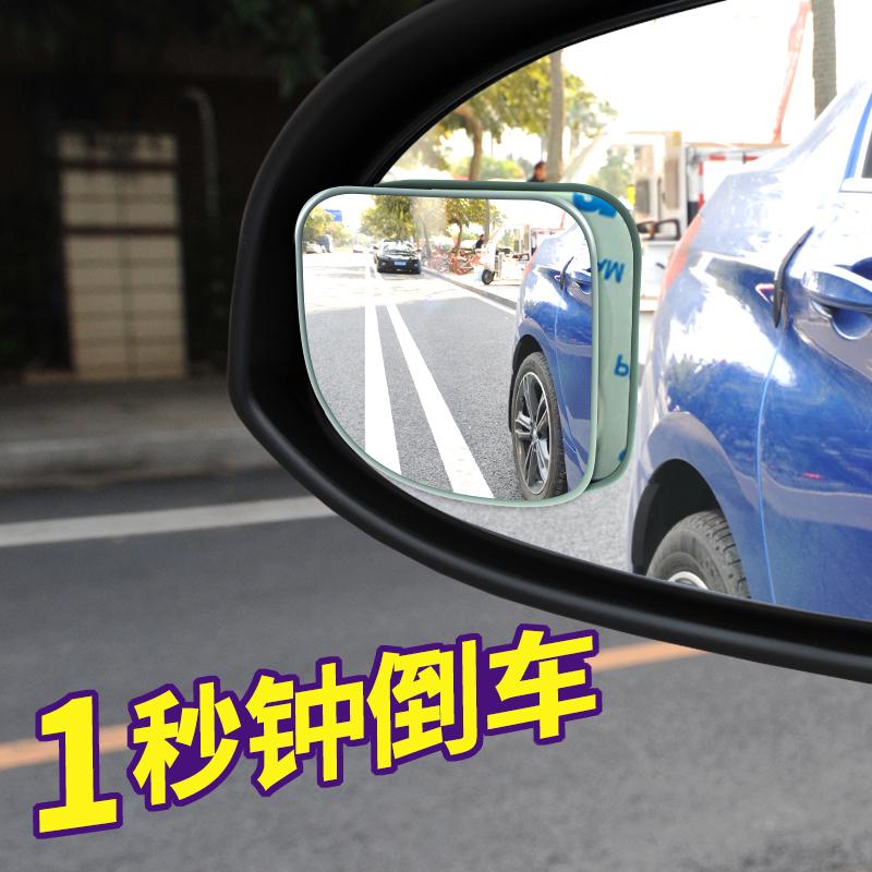 汽车用品大全盲区后视镜小圆镜广角反光轮胎小车倒车神器到车辅助
